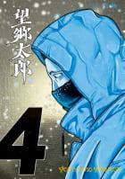 望郷太郎(4)