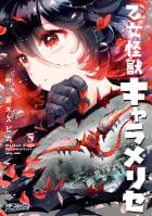 乙女怪獣キャラメリゼ 5