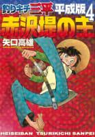 釣りキチ三平 平成版(4) 赤沢堤の主