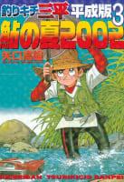 釣りキチ三平 平成版(3) 鮎の夏2002