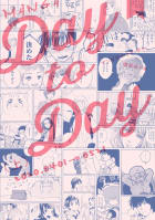 MANGA Day to Day(上)