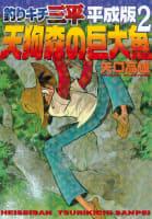 釣りキチ三平 平成版(2) 天狗森の巨大魚