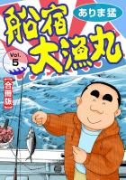 船宿 大漁丸【合冊版】(5)