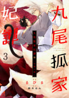 九尾狐家妃譚~仔猫の褥~3