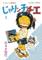 じゃりン子チエ【新訂版】 5巻