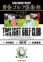 黄昏ゴルフ倶楽部 2巻