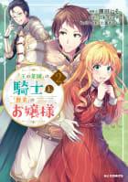 【電子版限定特典付き】『王の菜園』の騎士と、『野菜』のお嬢様2