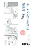 さーちゃんともめこの昼休み vol.3