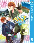 ヘタリア World☆Stars(5)