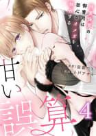 【恋愛ショコラ】甘い誤算 特異体質の御曹司は初心なオメガを独占する(4)