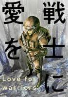 戦士に愛を 25巻