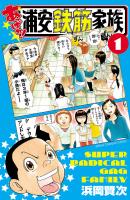 あっぱれ! 浦安鉄筋家族(1)