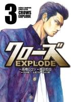 クローズ EXPLODE(3)