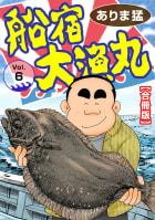船宿 大漁丸【合冊版】(6)