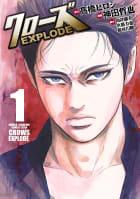 クローズ EXPLODE(1)