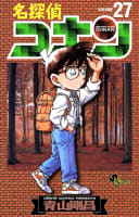 名探偵コナン 27巻