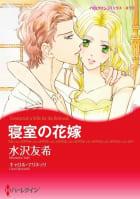 寝室の花嫁 8話(単話)