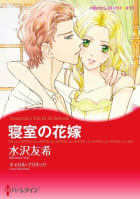 寝室の花嫁 9話(単話)