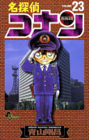 名探偵コナン 23巻