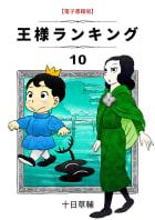 王様ランキング(10)