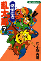 落第忍者乱太郎(7)