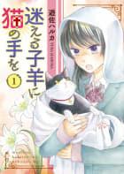 迷える子羊に猫の手を(1)