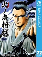 火ノ丸相撲(22)
