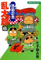 落第忍者乱太郎(6)