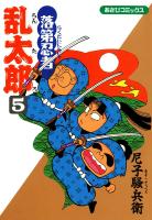 落第忍者乱太郎(5)