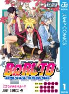 BORUTO-ボルト- -NARUTO NEXT GENERATIONS-(1)