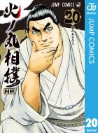 火ノ丸相撲(20)