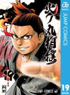 火ノ丸相撲(19)