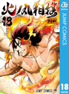 火ノ丸相撲(18)
