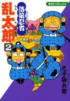 落第忍者乱太郎(2)