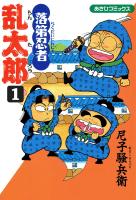 落第忍者乱太郎(1)