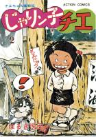 じゃりン子チエ【新訂版】 2巻