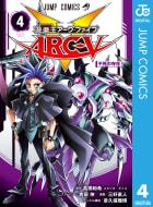 遊☆戯☆王ARC-V(4)