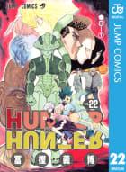 HUNTER×HUNTER モノクロ版(22)
