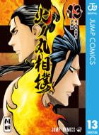 火ノ丸相撲(13)