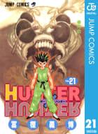 HUNTER×HUNTER モノクロ版(21)