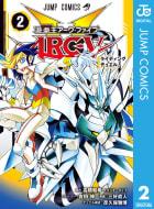 遊☆戯☆王ARC-V(2)