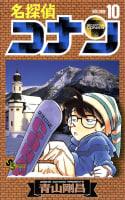 名探偵コナン(10)