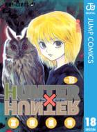 HUNTER×HUNTER モノクロ版(18)