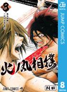 火ノ丸相撲(8)