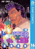 HUNTER×HUNTER モノクロ版(16)