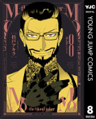 MoMo -the blood taker-(8)【ebookjapan限定特典付】