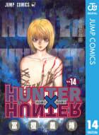 HUNTER×HUNTER モノクロ版(14)