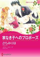 家なき子へのプロポーズ 8話(単話)
