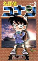 名探偵コナン(3)