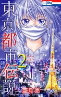 東京都市伝説(2)【おまけ描き下ろし付き】